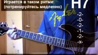 Уроки гитары Наутилус Помпилиус Прогулки По Воде
