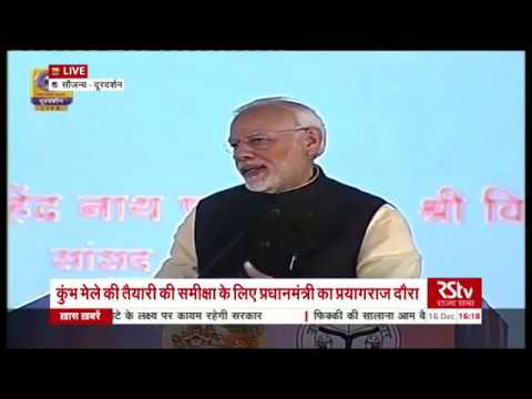 PM Modi's Speech l Inauguration of state-of-the-art Command & Control Centre for Kumbh Mela