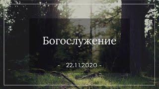 Богослужение 22 ноября 2020