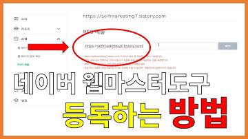 티스토리 블로그 웹사이트 네이버 웹마스터 도구 등록하는 방법