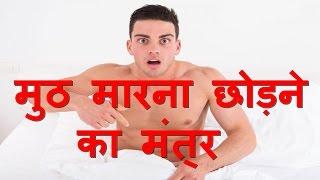 हस्तमैथुन छोड़ने का मंत्र, Hasthmaithun, Muth Marna Mantra For Quiting Masterbation in Hindi/Urdu