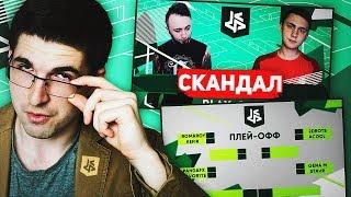КУБОК ФИФЕРОВ - ЧУДО АКУЛА И СТАВРА