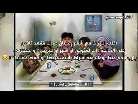 ⠀ أغلب البيوت في شهر رمضان هناك مقعد ناقص