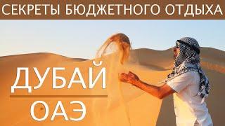 ОАЭ │ Дубай ✈ БЮДЖЕТНЫЙ ОТДЫХ бесплатные пляжи и доступные достопримечательности.