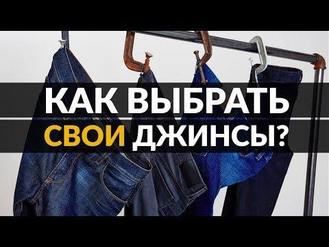 Как выбрать джинсы?   5 советов
