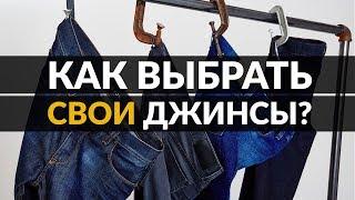 видео Выбираем правильные джинсы по фигуре: советы!