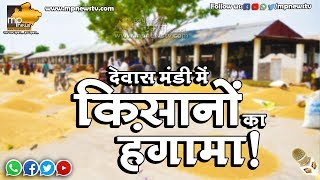 देवास अनाज मंडी में किसानों का हंगामा, गेट पर की तालाबंदी ! MP News Dewas