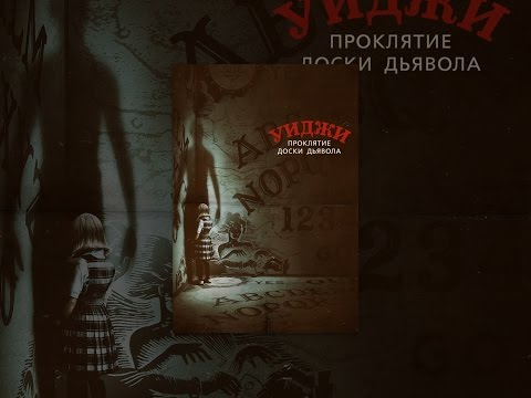 Уиджи 2  Проклятие доски дьявола   Русский Трейлер 2016/ трейлер на русском