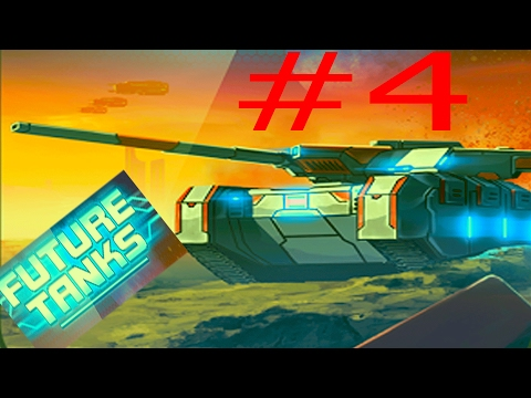 НОВИНКА Мульт танки FUTURE TANKS #4 ОНЛАЙН ИГРА БИТВА НОВЫХ ТАНКОВ МНОГО МИССИЙ ВИДЕО ДЛЯ ДЕТЕЙ
