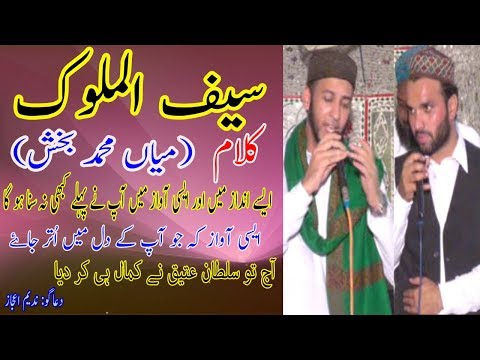 Saif ul malook mian muhammad bakhsh New punjabi kalam 2018