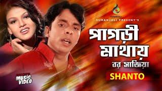 পাগড়ি মাথায় বড় সাজিয়া - Pagri Mathay Bor Shajiya   Shanto   Bangla New Song 2019