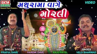 Mathurama Vage Morli Praful Dave Velu Bharwad VIdeo Gujarati Devotional Song Ekta Sound