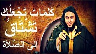 كلمات تجعلك تشتاق إلى الصلاة..لاتحرم نفسك من هذا المقطع المؤثرـ الشيخ سعيد الكملي