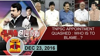 Aayutha Ezhuthu 23-12-2016 – Thanthi TV Show