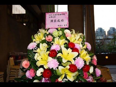 《今日点击》神韵台湾首场演出在高雄 蔡英文韩国喻柯文哲等百位官员祝贺