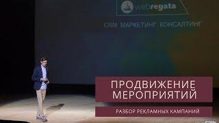 продвижение мероприятий ВКонтакте