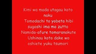 Detective Conan - Nazo (Miho Komatsu) lyrics I do not own this song...