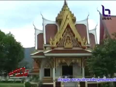 Wat Sai Khao  วัดทรายขาว 塞考佛寺