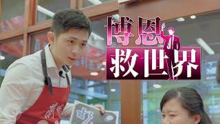 【博恩救世界】蘭坊複合式咖啡簡餐店