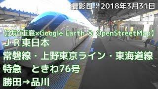 【鉄道車窓×Google Earth & OpenStreetMap】JR東日本 特急 ときわ76号 勝田→品川