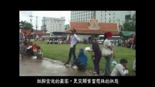 柬埔寨賭博天堂—波別(坡碧)Poipet 所見