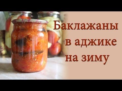 Рецепт Заготовка на зиму Баклажаны в аджике, без обжарки - очень быстро и просто