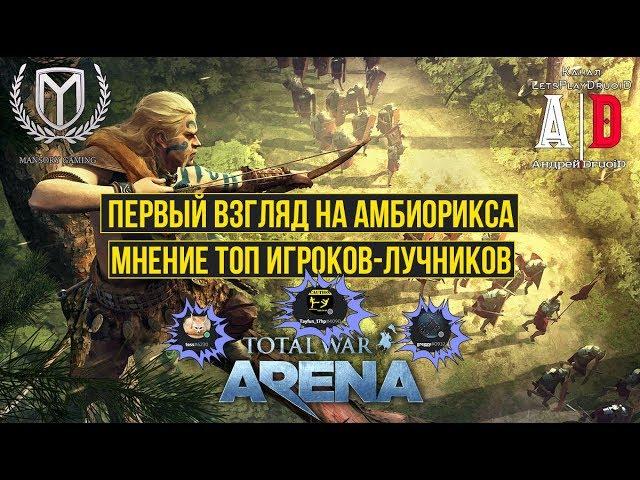 Total War: Arena ???? ????? ??? ????? ???? ?????????. ?????? ??????.?????? ??? ??????? ????????.