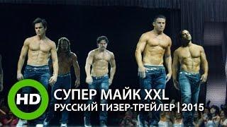 Супер Майк XXL / Magic Mike XXL - Русский тизер-трейлер (2015)
