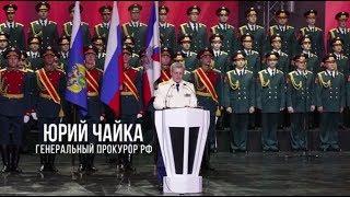 Торжественный вечер, посвященный 150-летию военной прокуратуры России