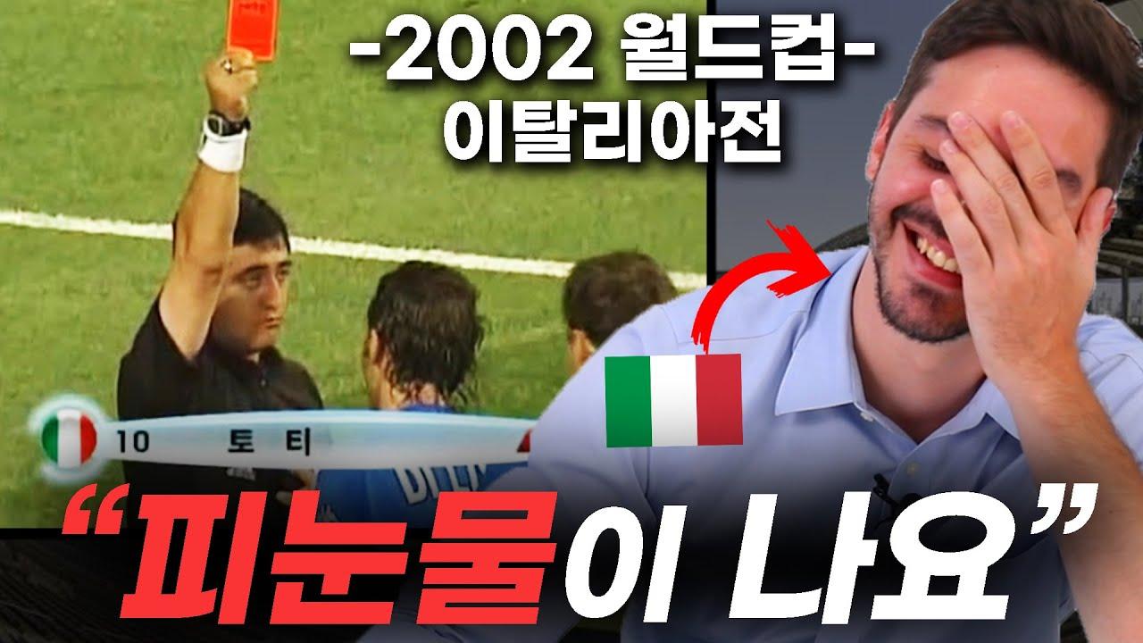 2002 월드컵 이탈리아전 퇴장 논란! 이탈리아 남자의 솔직한 생각