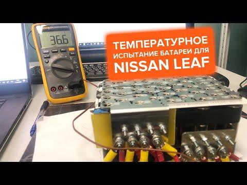 Температурное испытание батареи для Nissan Leaf