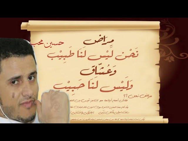 الفنان حسين محب مراض نحن وليس لنا طبيب جلسة خاصه Youtube