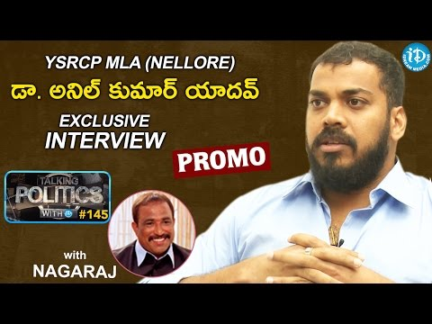 YSRCP MLA Anil Kumar Yadav Exclusive Interview - Promo || Talking Politics With iDream #145