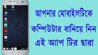 Turn Your Android Phone Into a Computer Windows || Technical Bondhu ||