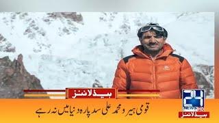 Muhammad Ali Sadpara Passed Away | 2am News Headlines | 19 F…