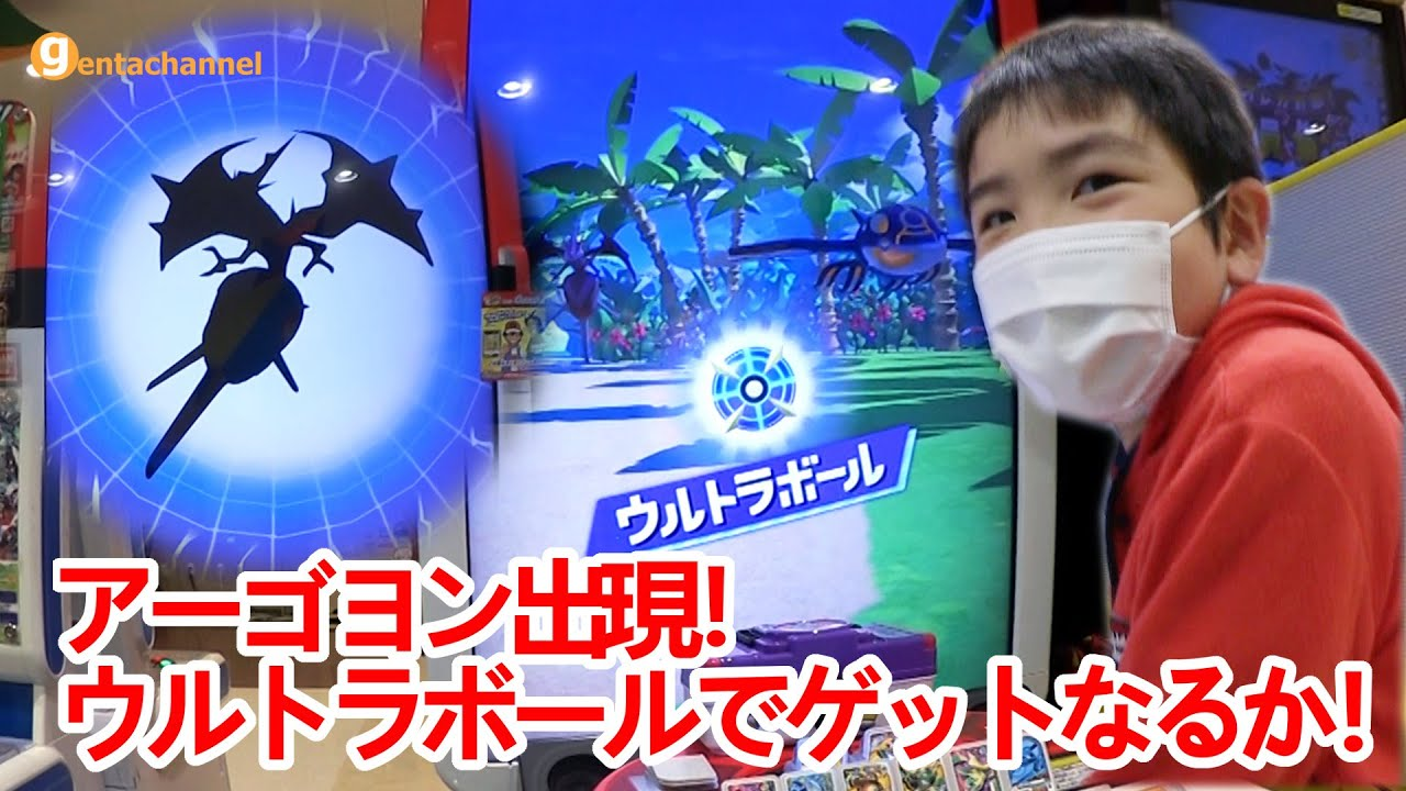 ポケモンガオーレ グランドラッシュ5弾【ゲンシカイキ! カイオーガ・グラードン ダブルラッシュコース アーゴヨン出現!】