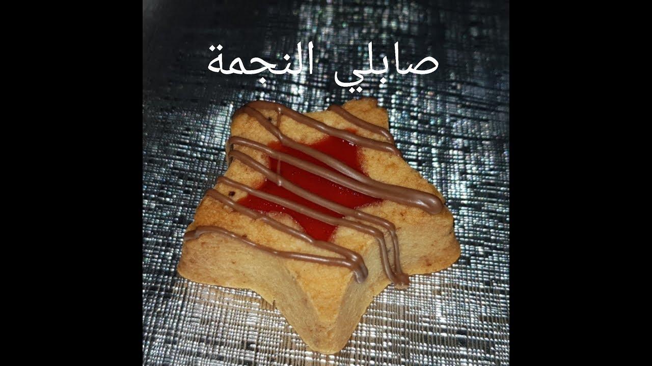 مطبخ ام وليد صابلي النجمة بذوق الكرامال