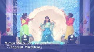 三森すずこ/Mimori Suzuko Live 2017『Tropical Paradise』Blu-ray&DVD PV 三森すずこ 動画 14