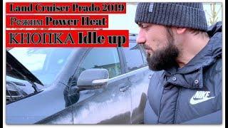 Land Cruiser Prado 2019 ОБОГРЕВ ЗИМОЙ , кнопка Idle up, Режим Power Heat , Догреватели двигателя