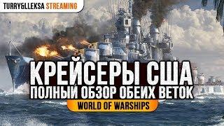 ✅ КРЕЙСЕРЫ США 🎖️ ПОЛНЫЙ ОБЗОР ТЯЖЕЛОЙ И ЛЕГКОЙ ВЕТОК World of Warships