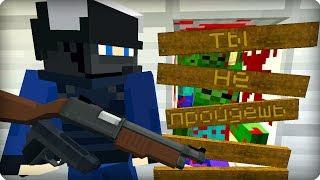 Оборона базы [ЧАСТЬ 31] Зомби апокалипсис в майнкрафт! - (Minecraft - Сериал)