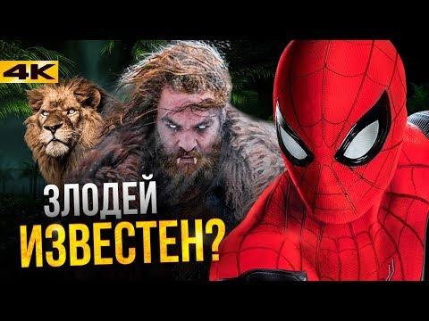 Человек-Паук 3 - кроссовер с Сорвиголовой? Разбор анонсов Marvel!