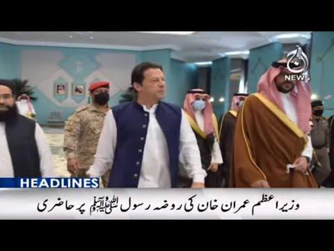 9PM Headlines | 23 October 2021 | Aaj News
