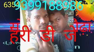 Jamun Mukhari Tor Kuvari Dj Mix
