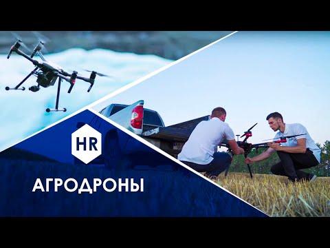Дроны для фермеров. Hitech Review. AGROSPHERA