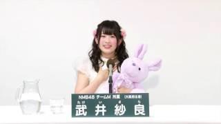 AKB48 45thシングル 選抜総選挙 アピールコメント NMB48 チームM所属 武...