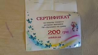 Отчет покупателя о получении подарочного сертификата на сумму 200 гривен от ТМ