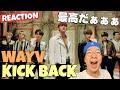 神ソング!!WayV 威神V '秘境 Kick Back' MVをリアクション!