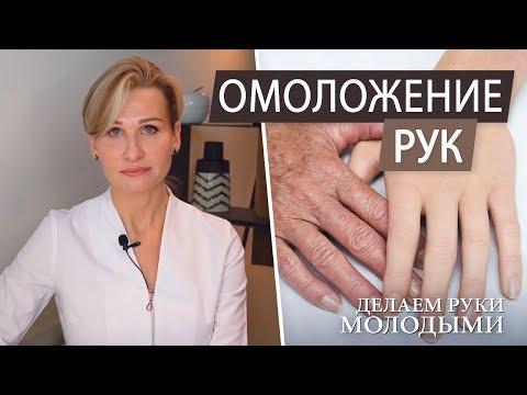 Омоложение кожи рук. Процедуры для кистей рук от морщин и вен