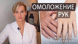 Омоложение кожи рук Процедуры для кистей рук от морщин и вен